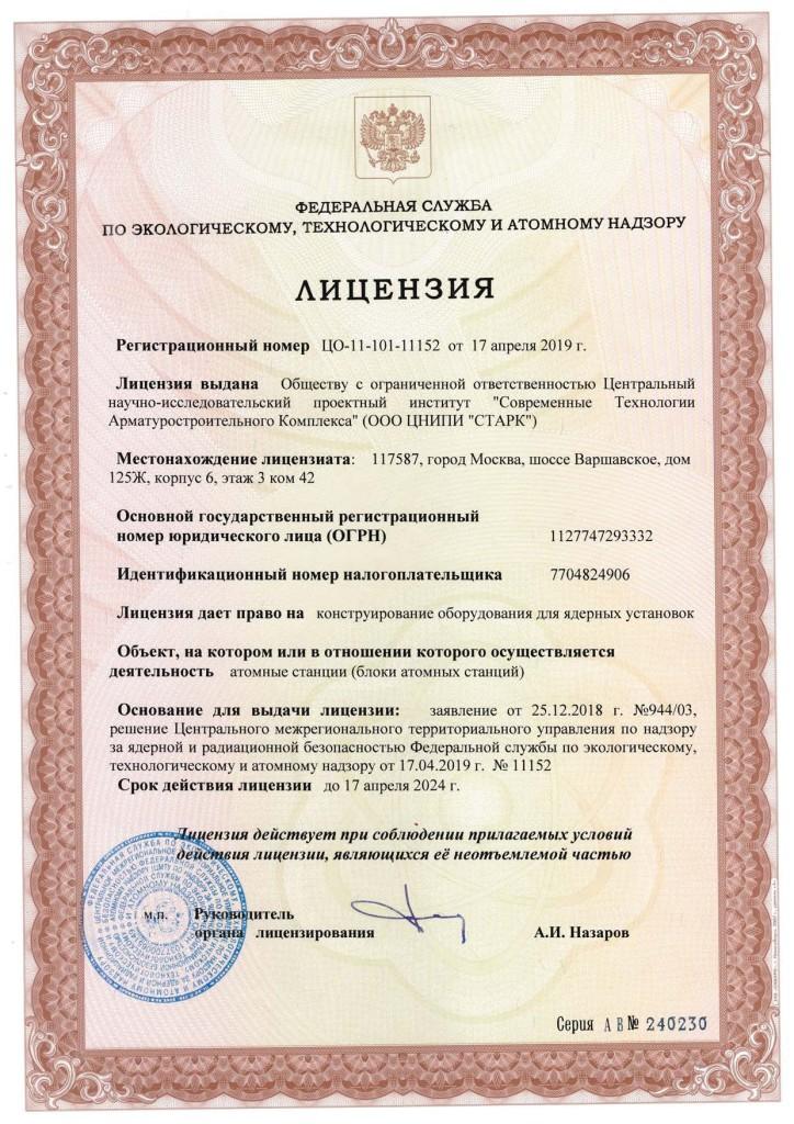 Лицензия №ЦО-11-101-11152 от 17 04 19