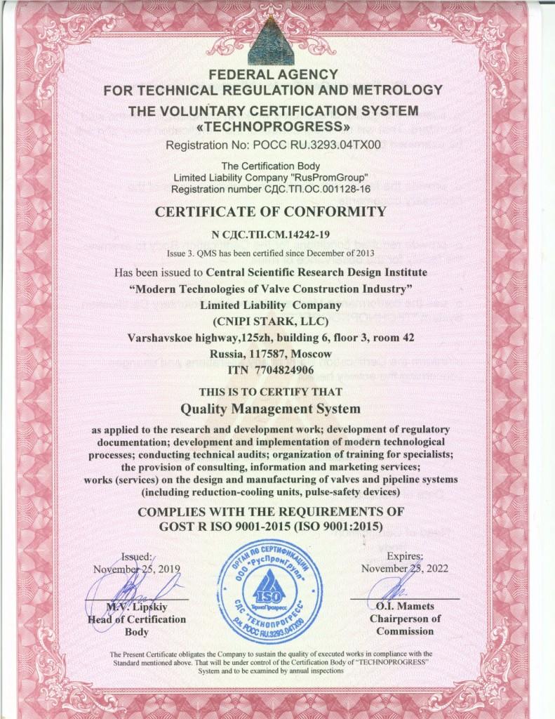 Сертификат СМК (ISO 9001-2015) 2019-2022